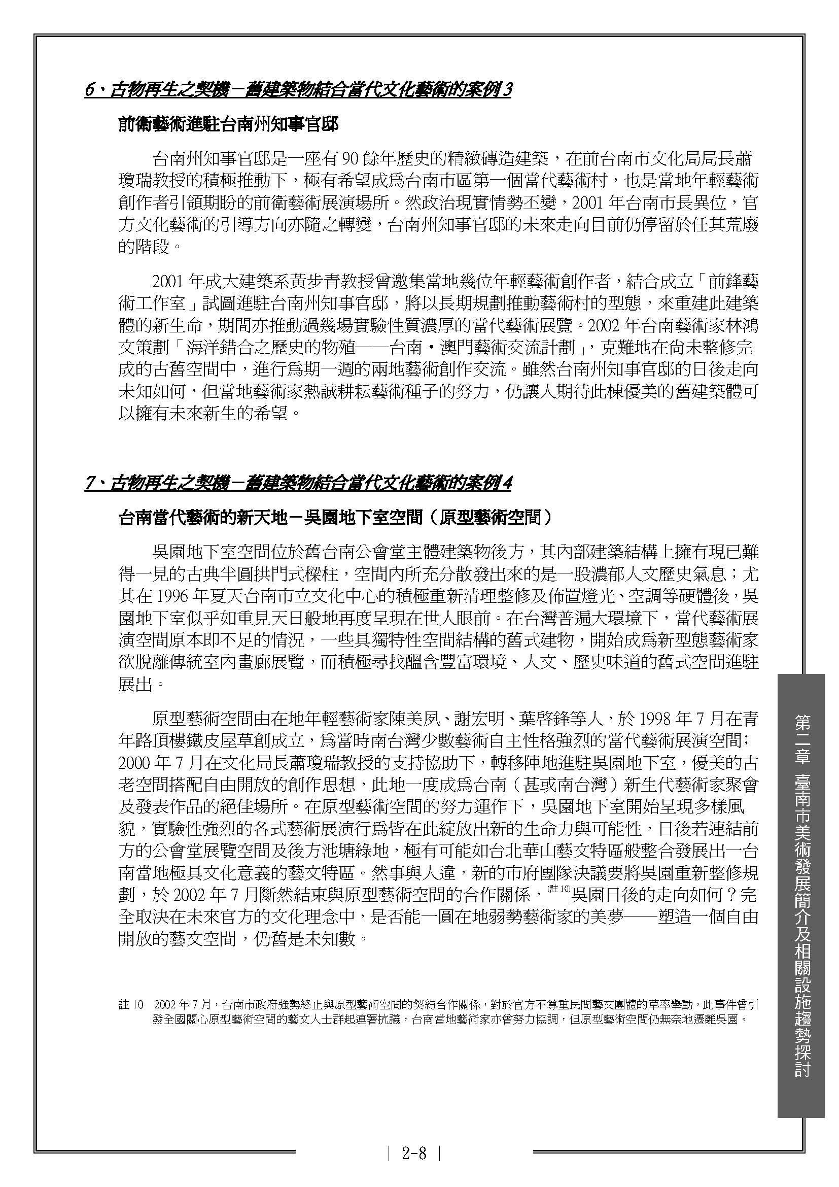 台南市美術館先期規劃成果報告書 - Page 020