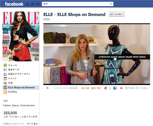 ELLE Shops on Demand