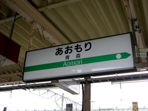 青森駅/Aomori Station