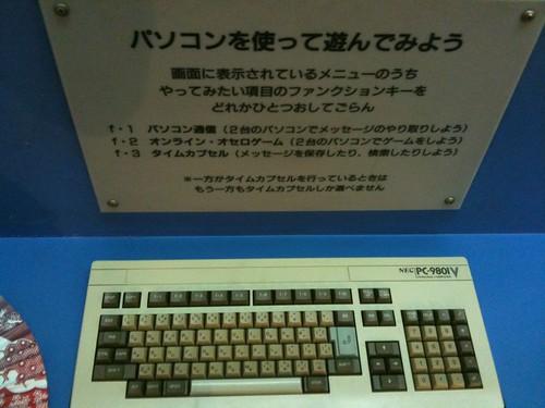PC-9801が現役だと…