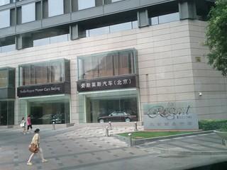 The Regent & Rolls Royce, Beijing