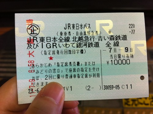 JR東日本パス/JR East Pass