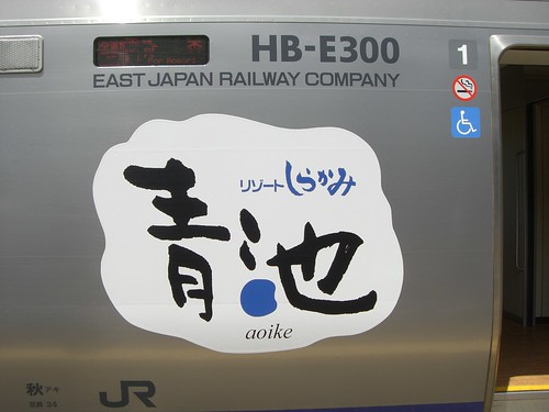 "HB-E300系気動車快速リゾートしらかみ 青池編成/HB-E300 Series DMU Rapid Service Train ""Resort Shirakami (Aoike) """
