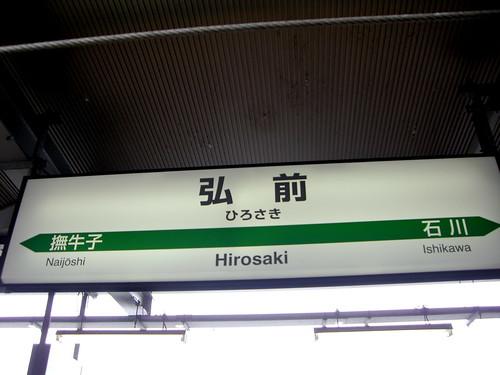 弘前駅/Hirosaki Station