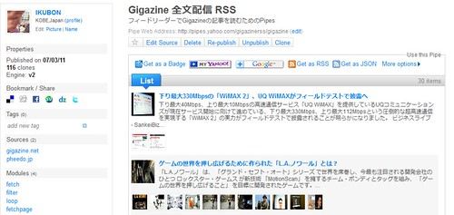 Gigazine 全文配信 RSS
