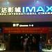 广州万达IMAX