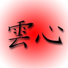 Unshin 雲心 - Brighton Japan Festival Matsuri 祭