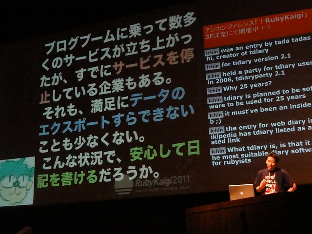 RubyKaigi 2011