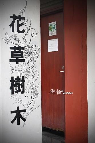 牆壁有華語字 by moon_o