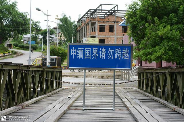 畹町桥 Wanding Bridge
