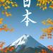 Japan - Geocaching.com Souvenir by Geocaching.com