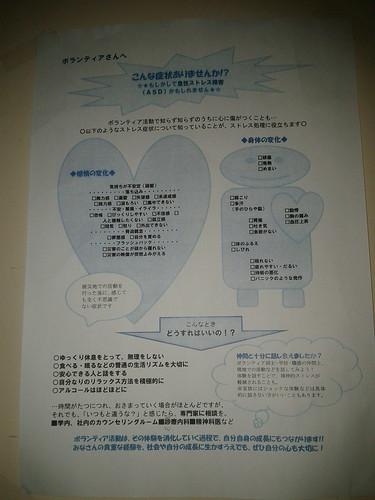 Hack For Japan in 遠野