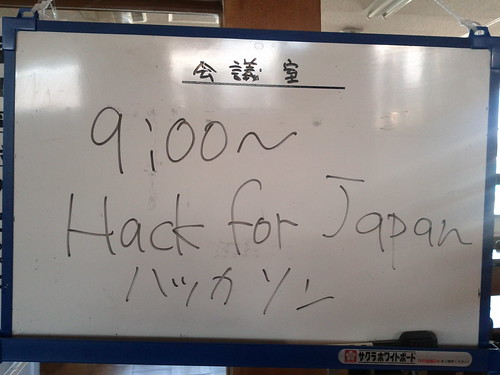 HackForJapan遠野