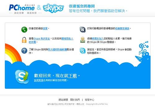 移除 skype 後出現的訊息