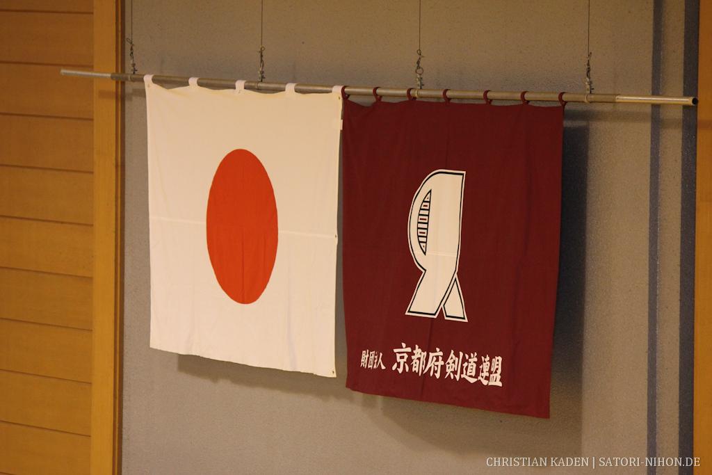 Kendo, Kyoto Einzel- und Teammeisterschaft-31