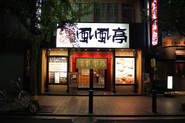 Fuufuutei ShabuShabu Restaurant, Kyoto Kiyamachi