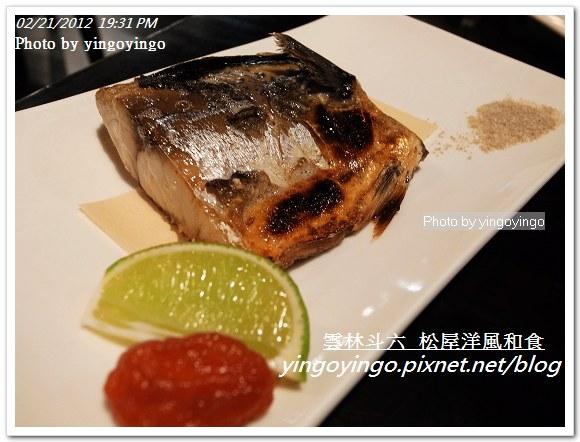 雲林斗六_松屋洋風和食20120221_R0059898