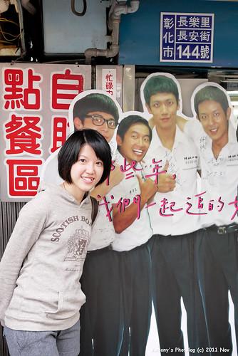 2011.11.12 彰化鹿港和女孩 -31