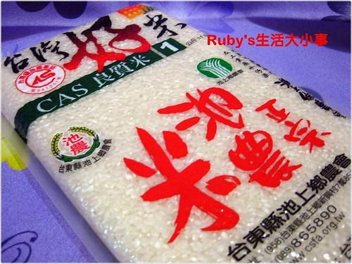 台東池農米