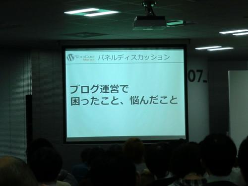 WordCampTokyo2011-015