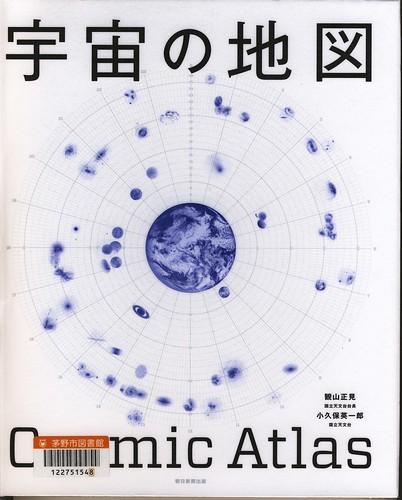「宇宙の地図」表紙 by Poran111