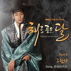 The Moon That Embraces The Sun OST Part. 04