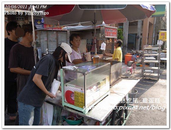 雲林虎尾_雞蛋糕20111008_R0042659