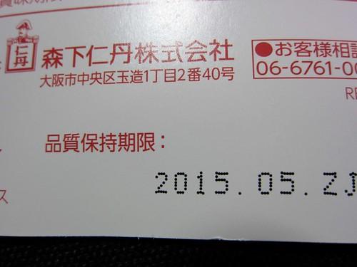 仁丹堂 レスキューキット