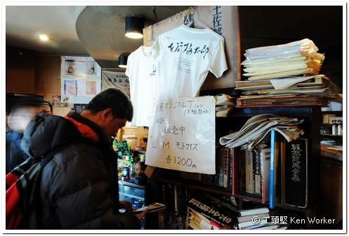 Photo:龍馬一部曲_002_h_才谷屋咖啡館_004 By kenworker