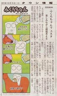 ふくろちゃん Fukuro Chan - Press