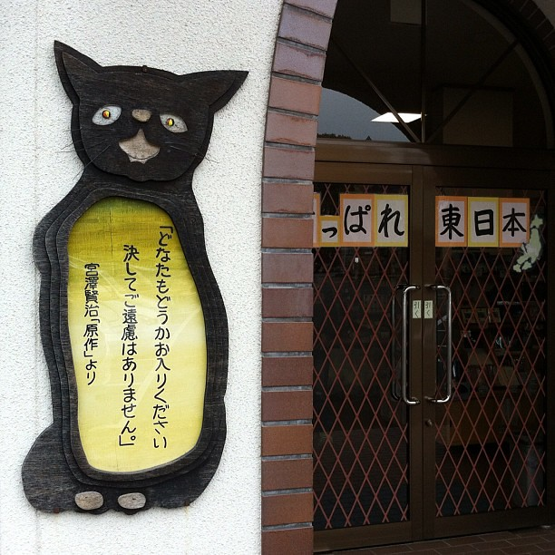 Photo:注文の多い料理店 By shckor