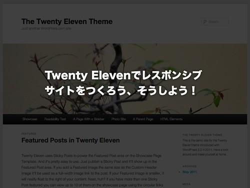 Twenty Eleven でレスポンシブサイトをつくろう、そうしよう!