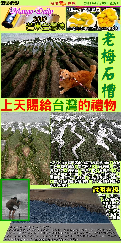 110703芒果台灣誌--台灣海岸誌--老梅海岸綠石槽