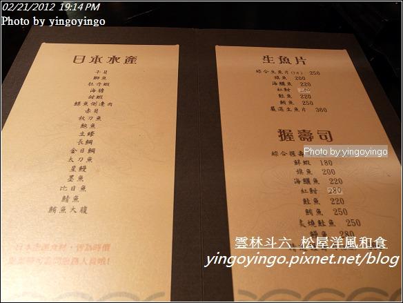 雲林斗六_松屋洋風和食20120221_R0059881