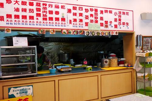 小凱悅 - 南村小吃店