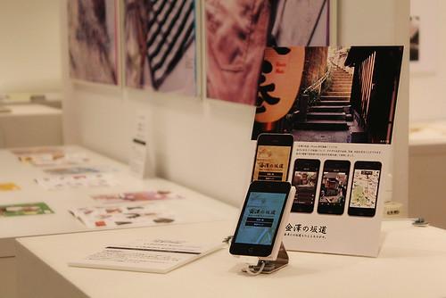 第38回 石川県デザイン展にiPhoneアプリ「金澤の坂道」が展示されています。 - 無料写真検索fotoq