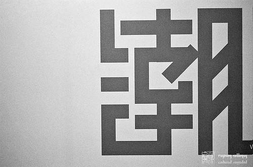 Fuji_X100_Klasse_14