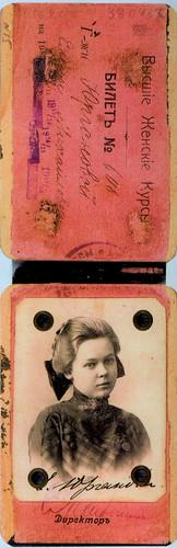 8-10 студенческий билет- 1912г.
