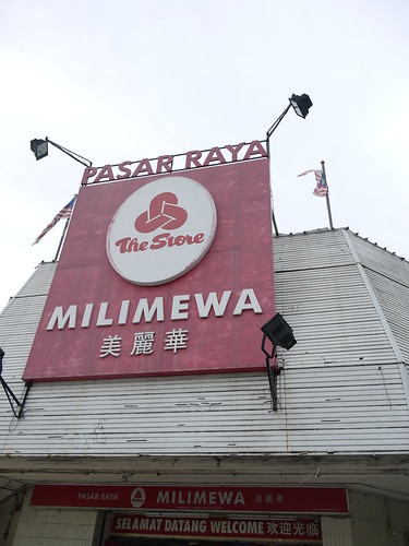 Milimewa 美麗華, Kota Kinabalu