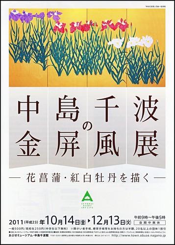 中島千波館パンフレット 表 by Poran111