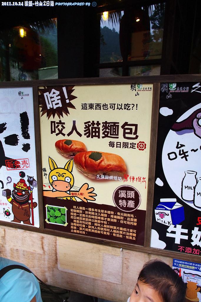 [南投]來去吃好料之溪頭竹山中壢美食2日遊(15&35&535)持續更新