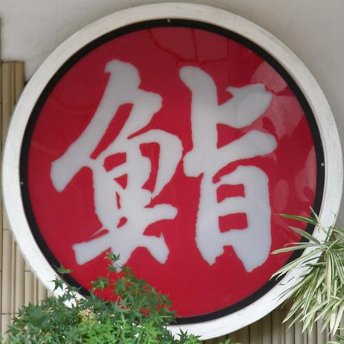 #4651 sushi (鮨) sign - 無料写真検索fotoq