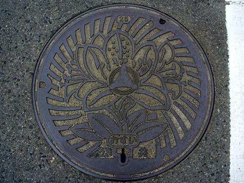 Yamakawa Tokushima manhole cover 2(徳島県山川町のマンホール2)