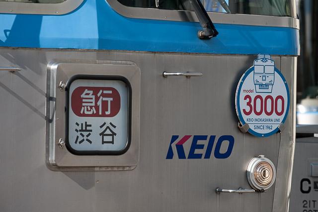 京王電鉄井の頭線 ありがとう3000系フェスタ 井の頭公園臨時停車HM流用疑惑