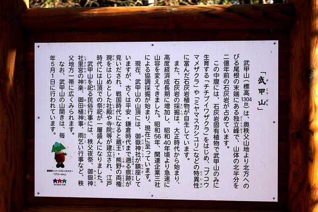 武甲山の歴史