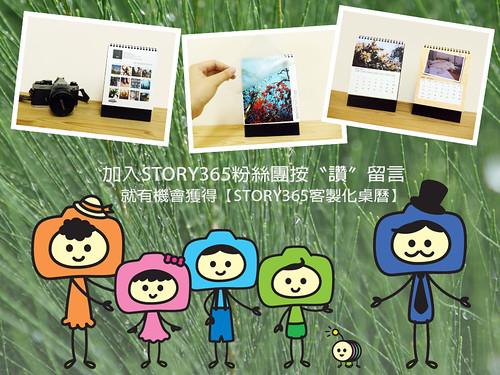 STORY365免費抽客製化桌曆活動