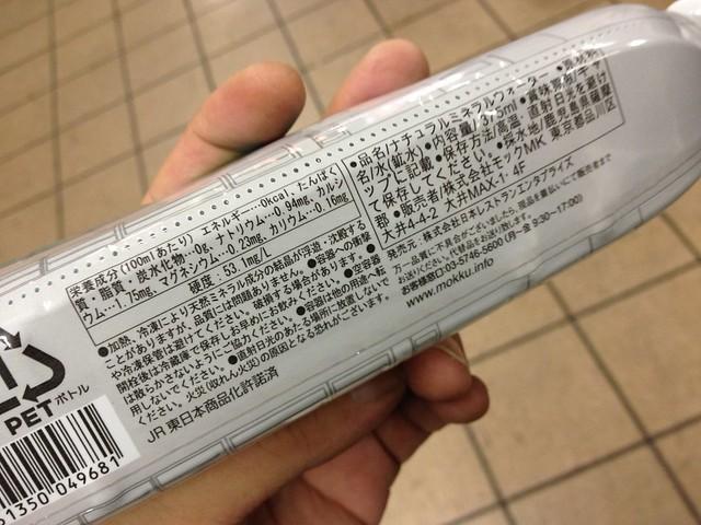 新幹線ペットボトル