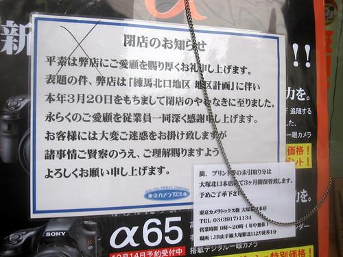 張り紙@東京カメラ(練馬)