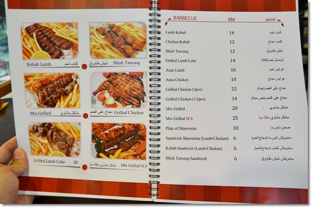 Barbecue Menu