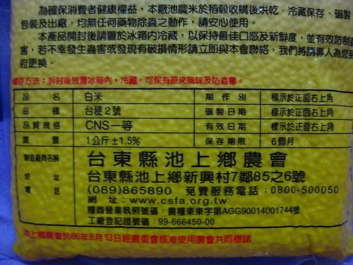 台東池農米 (4)